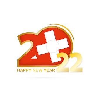 스위스 국기 패턴이 있는 2022년. 새해 복 많이 받으세요 디자인.