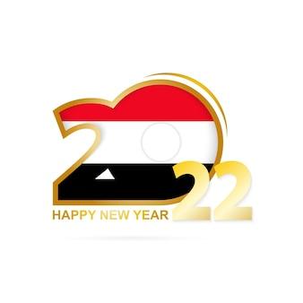 예멘 국기 패턴이 있는 2022년. 새해 복 많이 받으세요 디자인.