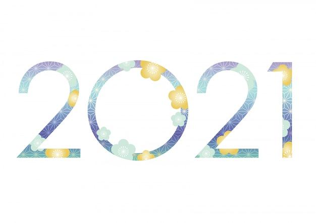牛の年、伝統的な和柄で飾られた2021年