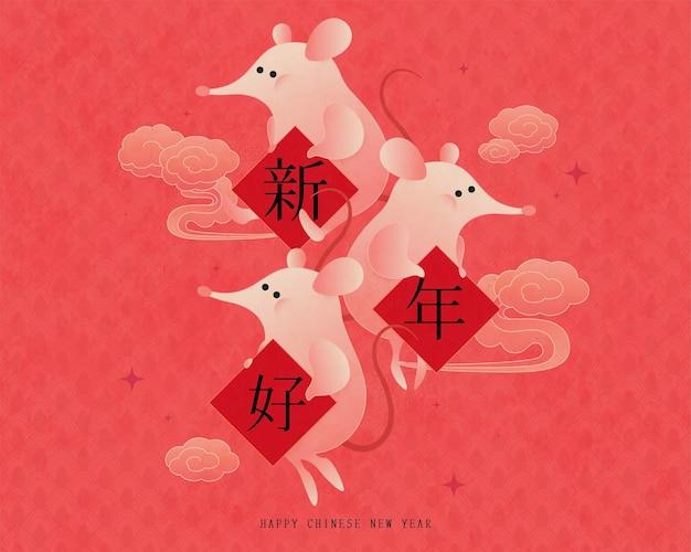 ピンクの背景にdoufangを保持しているラットかわいいピンキーマウスの年、中国語のテキスト翻訳:明けましておめでとうございます