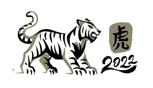호랑이 잉크 고통 2022 벡터의 해입니다. 한자는 호랑이로 번역됩니다.