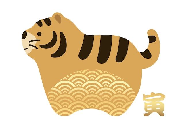 日本のヴィンテージパターンで飾られた虎のベクトルマスコットの年テキスト翻訳虎