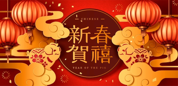 Year of the pig paper art style greeting design with lanterns and golden clouds