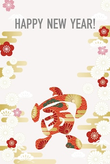 Year of the tiger greeting card with a kanji logo decorated with japanese vintage patterns