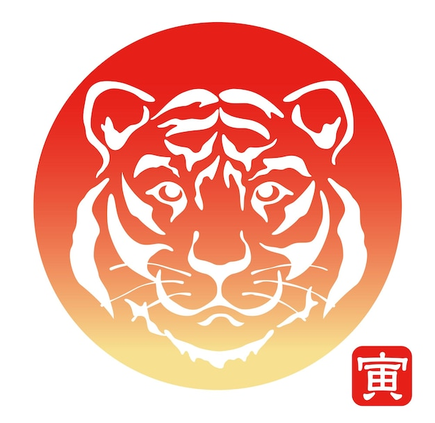 The year of the tiger symbol decorated with a tiger head text illustration  the tiger