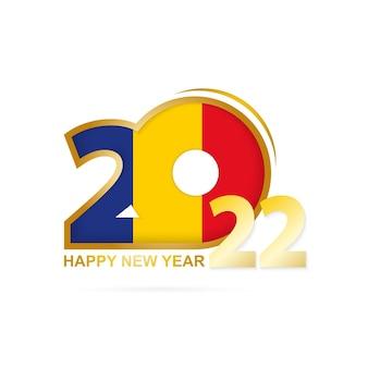 루마니아 국기 패턴이 있는 2022년. 새해 복 많이 받으세요 디자인.