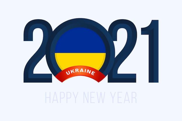 Год с флагом украины, изолированные на белом фоне