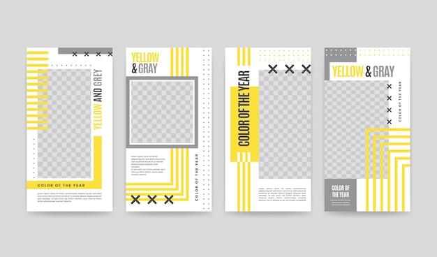 노란색과 회색 인스 타 그램 스토리 테마