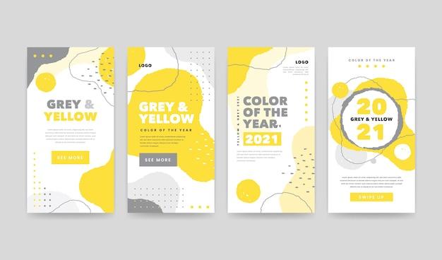 노란색과 회색 instagram 이야기