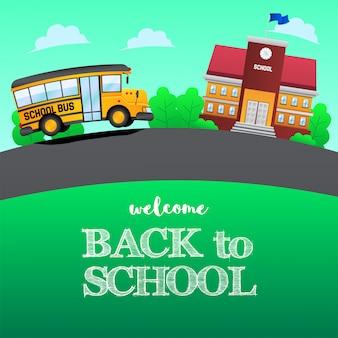 黄色のバススクール学校に戻る