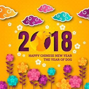 犬の紙アートバナーとカードデザインテンプレートの黄色い中国の新年2018年