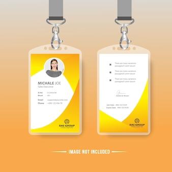노란색 식별 카드 벡터 디자인