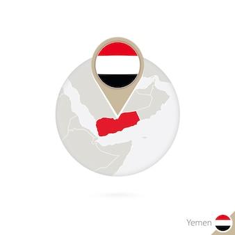 Yemen map and flag in circle. map of yemen, yemen flag pin. map of yemen in the style of the globe. vector illustration.