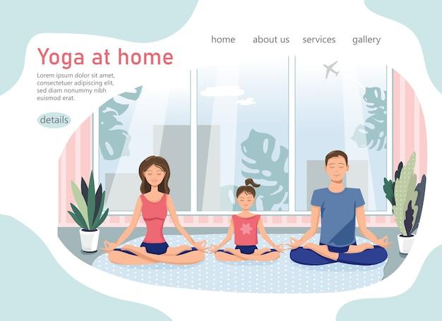 Йога дома для всей семьи. счастливая семья занимается йогой в уютном современном интерьере. плоский стиль.