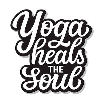 Йога лечит душу, надписи
