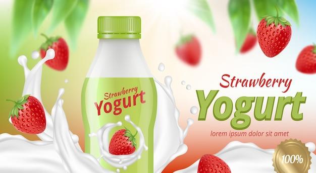 ヨーグルト広告。現実的なパッケージベクトルのフルーツダイエット朝食製品とクリーミーでおいしい液体食品。イラストヨーグルト広告、甘くて健康的