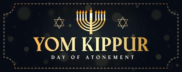 Yom kippurバナー