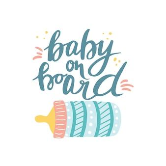 赤ちゃんは船上で手書きで言うことができます。手描きの心に強く訴えるレタリング。フリーハンドの定型化されたフレーズ