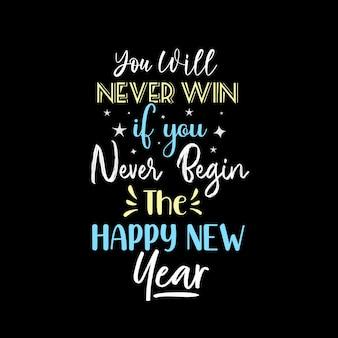 새해 복 많이 받으세요 동기 부여 타이포그래피 디자인을 시작하지 않으면 결코 이길 수 없습니다