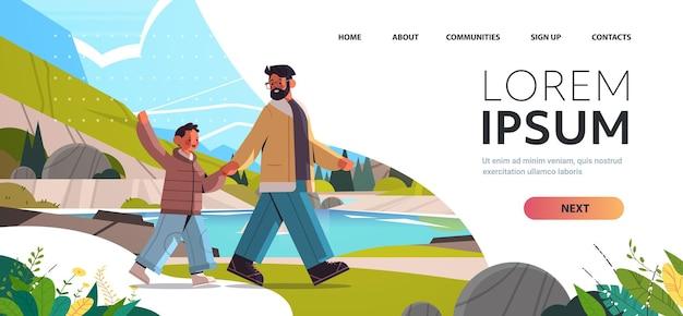 息子と一緒に屋外を歩く若い父子育て父性概念お父さんは子供と一緒に時間を過ごす風景背景水平全長コピースペースベクトル図