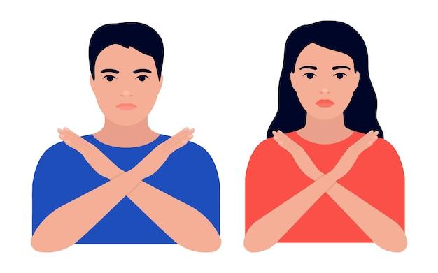 若い男性と女性が腕を組んで抗議禁止拒否と拒否停止禁止キャンセルの兆候