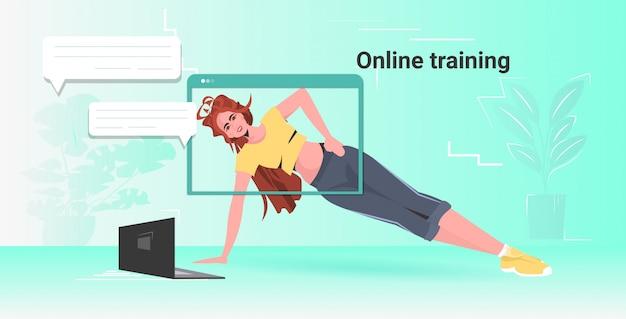 요가 휘트니스 운동 온라인 교육 건강 한 라이프 스타일 개념 소녀 노트북 가로 복사 공간 그림에 자습서를보고 젊은 여자