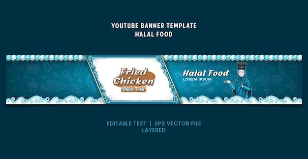 Halalfood에 대한 유튜브 헤더 배너 템플릿