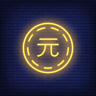 Yuan renminbi coin on brick background. neon style illustration. money, cash, exchange rate
