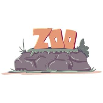 白い背景で隔離の石の漫画イラストに動物園のサイン。