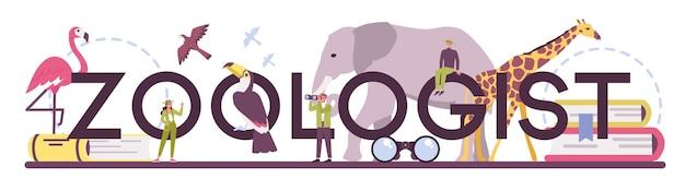 動物学者の活版印刷の単語。動物相を調査および研究している科学者。野生動物の研究と保護、自然主義者は野生の自然への遠征を行っています。孤立したベクトル図