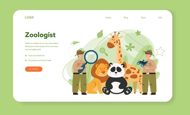 動物学者のウェブバナーまたはランディングページ Premiumベクター