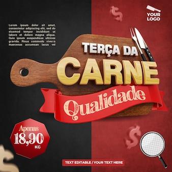 3d-etikett dienstag fleischzusammensetzung für metzger und steakhouse-kampagne von brasilien