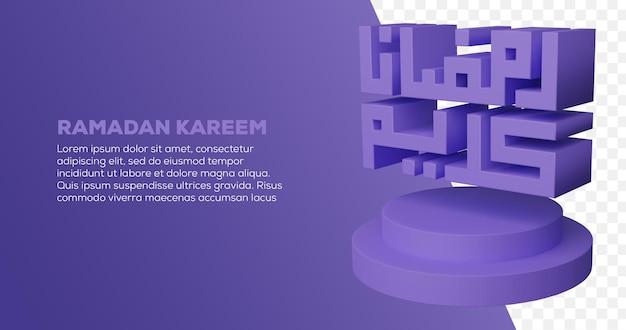 3d-rendering der ramadan-kareem-callygraphie auf lila schablone