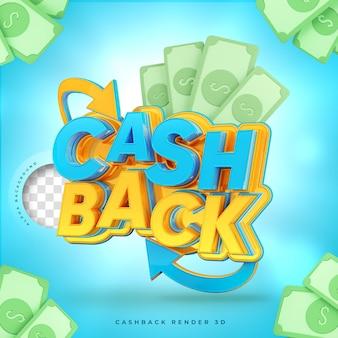 Cashback 3d etikett mit pfeilen und geld