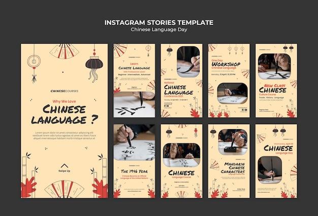 Chinesische sprache instagram geschichten vorlage