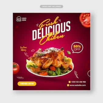 Delicious food social media post banner vorlage