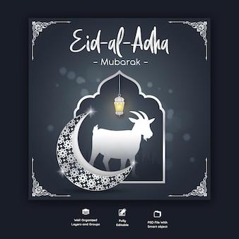 Eid al adha mubarak islamisches festival social media banner vorlage