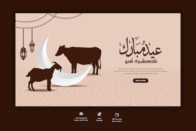 Eid al adha mubarak islamisches festival web-banner-vorlage