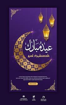 Eid mubarak und eid ul-fitr instagram und facebook story template