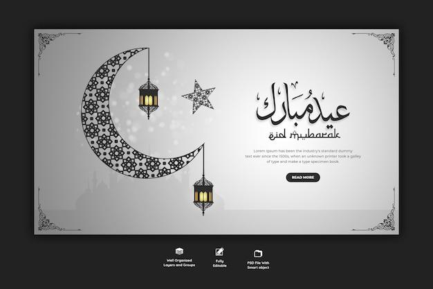 Eid mubarak und eid ul-fitr web-banner-vorlage