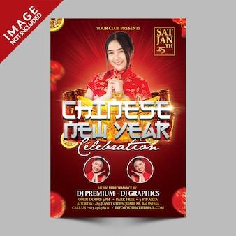 Erstklassige feier zum chinesischen neujahr