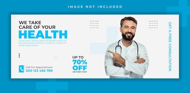 Facebook-cover-design für medizinisches gesundheitswesen oder web-banner-vorlage