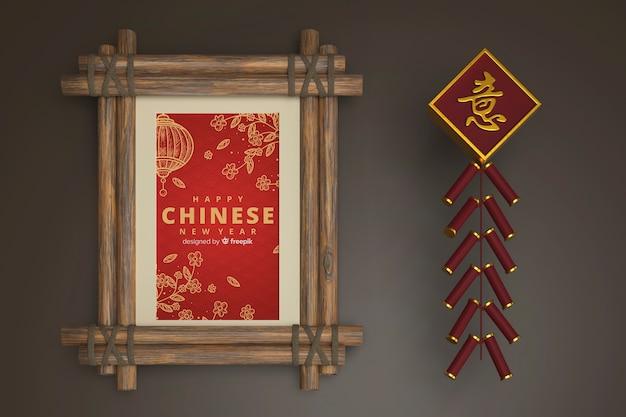 Feld mit chinesischer meldung des neuen jahres