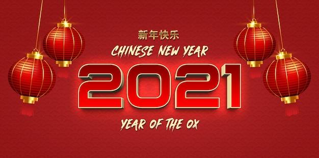 Frohes chinesisches neues jahr 3d texteffektschablone