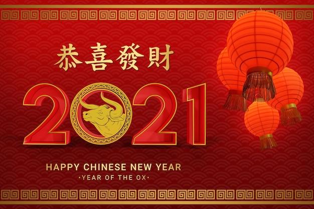 Frohes chinesisches neujahr 2021 im 3d-rendering