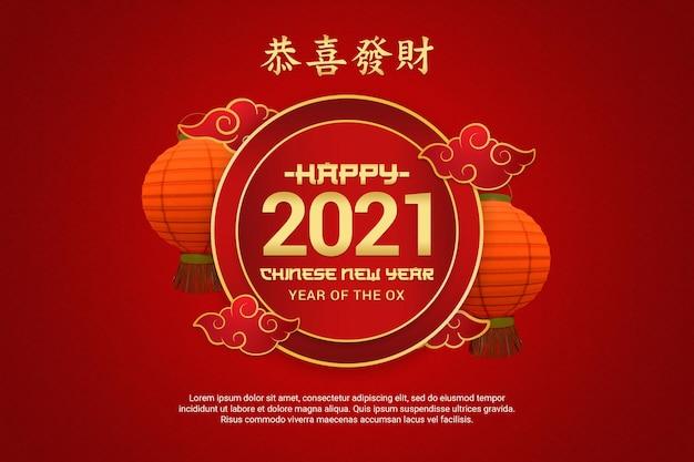 Frohes chinesisches neujahrs-rendering