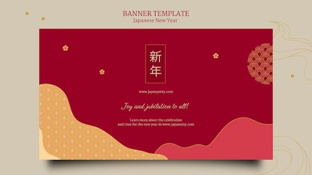 Horizontale bannervorlage des japanischen neujahrs in rot
