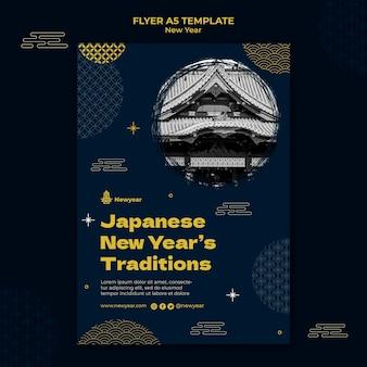 Japanische neujahrsdruckvorlage mit gelben details