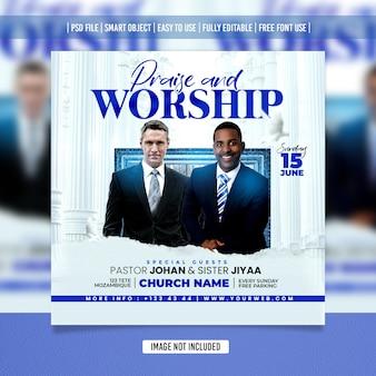Kirchenanbetungsflyer social-media-beitragsvorlage premium psd