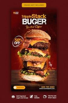 Köstliche burger- und speisekarte instagram- und facebook-story-vorlage